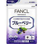 FANCL - 護眼藍莓精華-60粒/30日