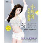 Books-Make up - 小角度美型關鍵-(DVD)-一本