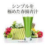 Japan buyer - 山田農園 大麥若葉青汁-30包