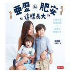 Books-Mom and Baby - 亞歷、肥安這樣長大:可愛生活寫真紀錄×混搭式教養分享-一本