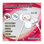 Hedtek - 全音域入耳式耳機(HJ50)