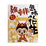MyHuo Recommended Snacks - 雞排風味花生-240g