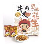 MyHuo Recommended Snacks - 牛肉麵風味花生-240g