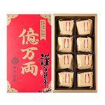 ChenYunPaoChuan (品牌85折) - 柴燒桂圓酥-8入