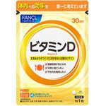 FANCL - 維生素D-30粒/30日量
