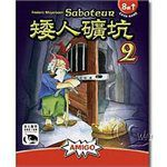 MYHUO LifeStyle - 矮人礦坑 2 Saboteur 2-中文版(擴充)-1入