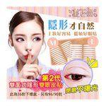 Eyelashboss - 第二代雙面式隱形雙眼皮貼