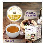 Chatime - 日式烤茶-小茶包-2gx15包入