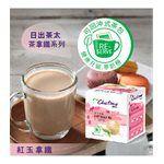 Chatime - 可回沖式奶茶- 紅玉拿鐵-17gx10包入