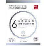 DR. JOU - 六重玻尿酸深層極透潤面膜-5入