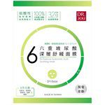 DR. JOU - 六重玻尿酸深層舒緩面膜-5入