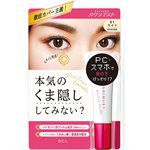 Japan buyer - BCL Caximast眼部專用遮瑕膏