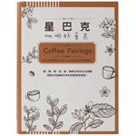 Starbucks Corporation - 星巴克咖啡好食光Coffee Pairings-1本