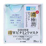 Hada-Labo - 濃極潤5合一完美肌膚淨白面膜-20入