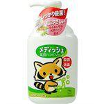 牛乳石鹼 - 寶貝洗手乳-250ml