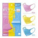 MYHUO LifeStyle - 顏型密著新素材口罩 兒童甜美- 粉 黃 藍-3入