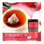 Natural Herbal Tea (品牌85折) - 焦糖蘋果紅茶-10入