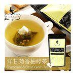 Natural Herbal Tea - 洋甘菊香柚綠茶-8入
