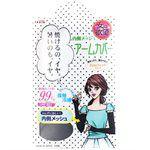 Japan buyer - 女的慾望防曬袖套