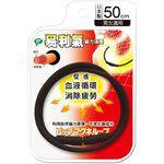 MYHUO Sundries - 易利氣磁力項圈- 黑色50cm-1入