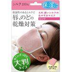 日本直購專區 - Alphax 100%純蠶絲睡眠保濕口罩
