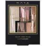 KATE - 懷舊摩登眼影盒