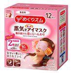 Kao - 溫熱感蒸氣浴舒適眼罩- 原味12片-12片入
