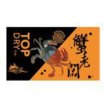 MyHuo Recommended Snacks - TOPDRY 頂級乾燥- 蟹老闆-30g