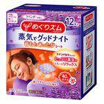 Kao - 溫熱感蒸氣浴舒適熱敷貼-肩頸專用- 薰衣草-12片入