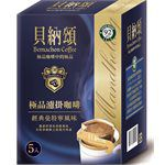 MyHuo Recommended Snacks - 貝納頌 極品濾掛咖啡(經典曼特寧)-5包