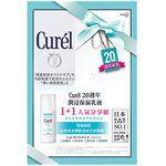 Curel - 潤浸保濕乳液1+1人氣分享組-1組