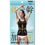 Japan buyer - 體幹加壓美體塑身衣