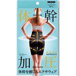 Japan buyer - 體幹加壓美體塑身褲