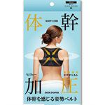 Japan buyer - 體幹加壓矯型肩背帶