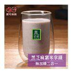 True Milk Tea - 黑芝麻紫米拿鐵無糖款-10包/盒