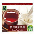 真奶茶 - 蜜香紅茶拿鐵-8包/盒