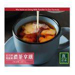 True Milk Tea - 日月潭阿薩姆濃茶拿鐵無糖款-10包/盒