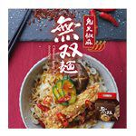 MyHuo Recommended Snacks - 無雙麵- 鬼火椒麻-4入