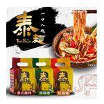 MyHuo Recommended Snacks - 泰麵 乾拌麵/湯麵- 紅咖哩-4入