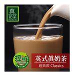 真奶茶 - 英式真奶茶-經典款-8包/盒