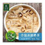 真奶茶 - 冷泡冰鎮奶茶-8包/盒
