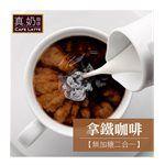 True Milk Tea - 拿鐵咖啡-無糖款-10包/盒