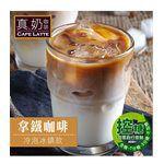 真奶茶 - 真奶咖啡-拿鐵咖啡-冷泡冰鎮款-8包/盒