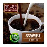 真奶茶 - 拿鐵咖啡-重烘焙款-8入