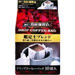 MyHuo Recommended Snacks - 神戶haikara 齊藤珈琲店 神戶摩卡咖啡-80g