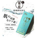 MYHUO Skincare Collection - 優的姬精純膠原蛋白粉-10入