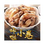 MyHuo Recommended Snacks - 愛上新鮮卡拉小卷- 經典椒鹽-30g