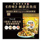 異國零食 - 新加坡<香味>鹹蛋黃魚皮-100g