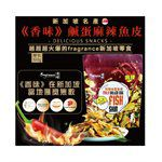 異國零食 - 新加坡<香味>麻辣鹹蛋黃魚皮-100g