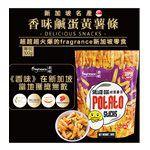 異國零食 - 新加坡<香味>鹹蛋黃薯條-100g